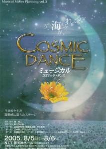 コズミック ダンス